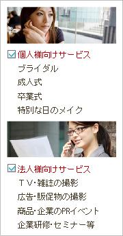 事業内容・個人様向けサービス/法人様向けサービス