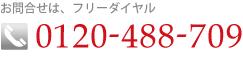 ハナワークス・ヘアメイク事務所・電話番号